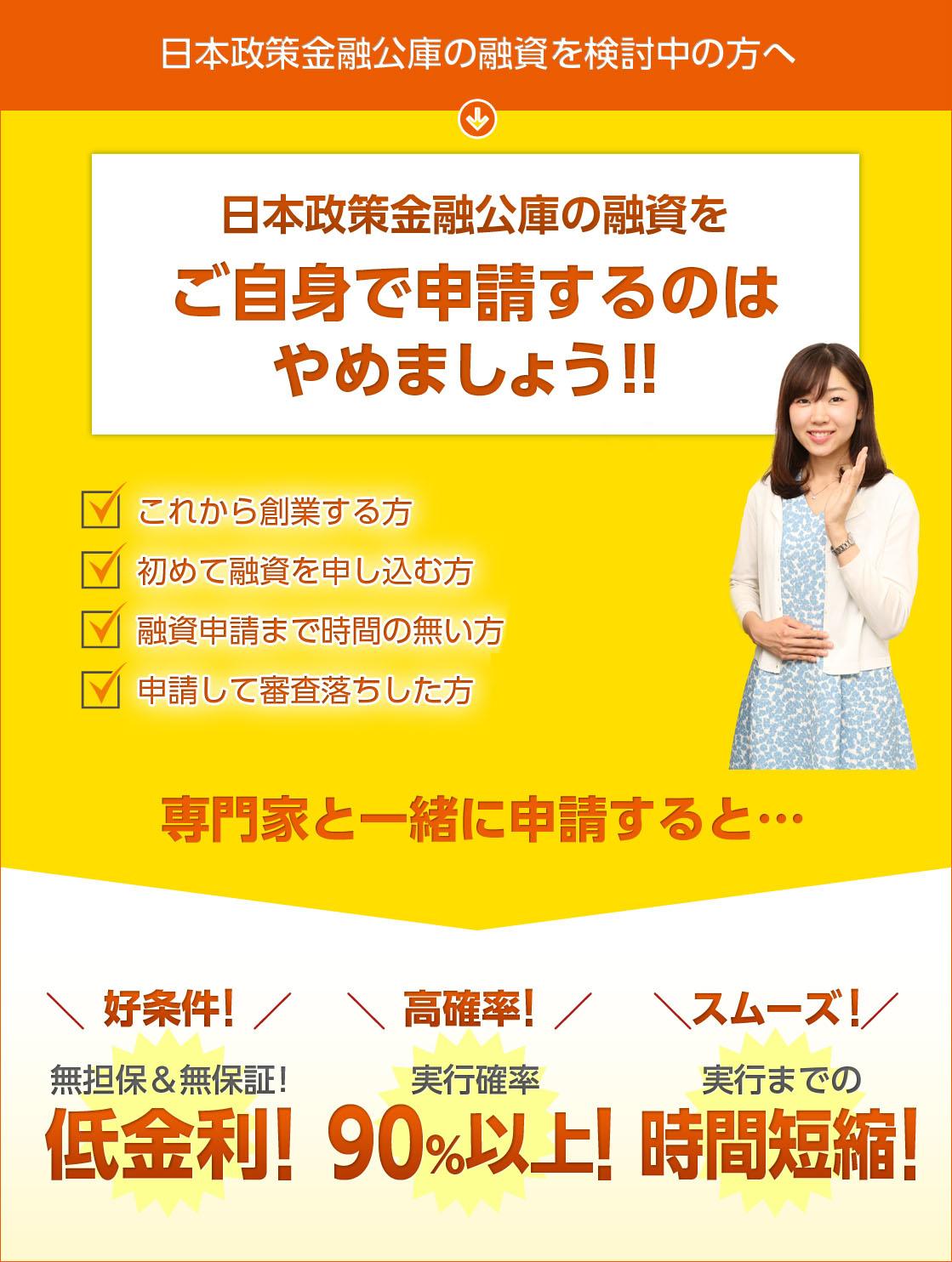 日本政策金融公庫の融資を検討中の方へ