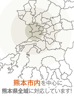 熊本市内を中心に熊本県全域に対応しています!
